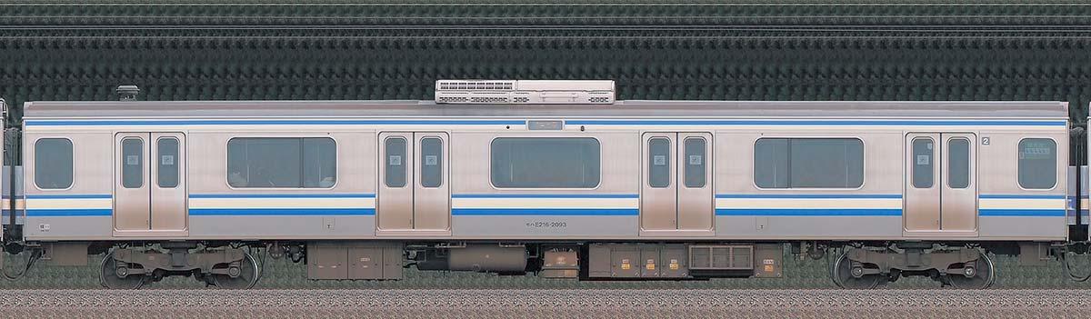 JR東日本E217系モハE216-2093山側の側面写真