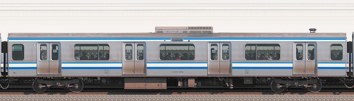 JR東日本E217系モハE216-2093海側の側面写真