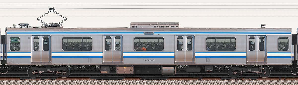 JR東日本E217系モハE217-2093海側の側面写真
