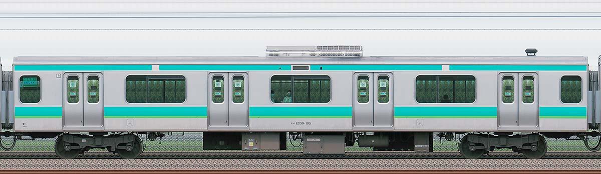 JR東日本E231系モハE230-105海側の側面写真