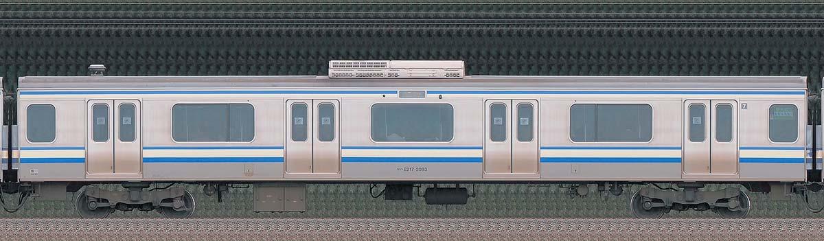 JR東日本E217系サハE217-2093山側の側面写真