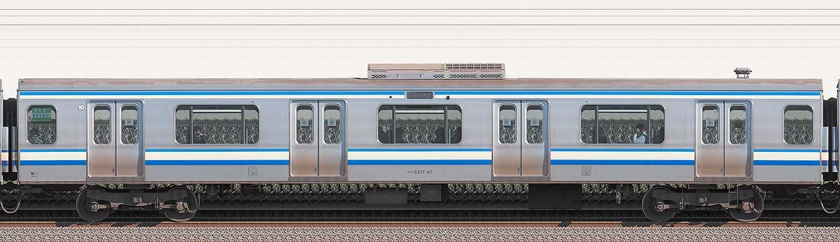 JR東日本E217系サハE217-47海側の側面写真
