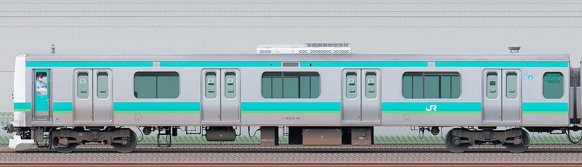 JR東日本E231系クハE230-49海側の側面写真
