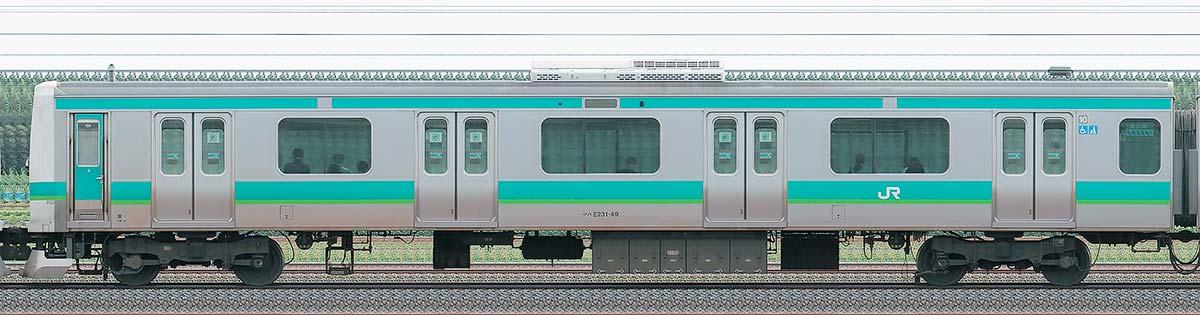 JR東日本E231系クハE231-49山側の側面写真