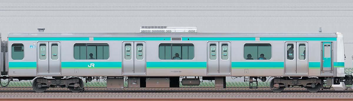 JR東日本E231系クハE231-49海側の側面写真
