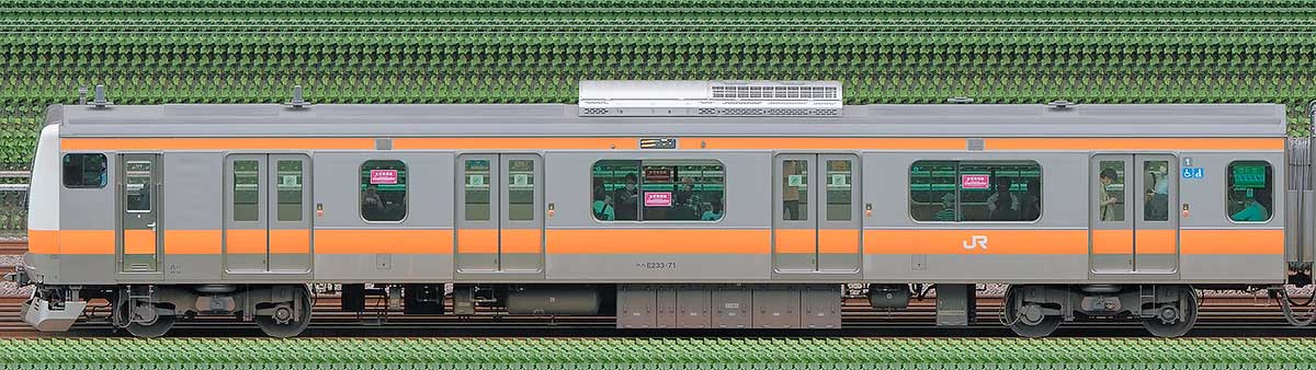 JR東日本E233系クハE233-71山側の側面写真