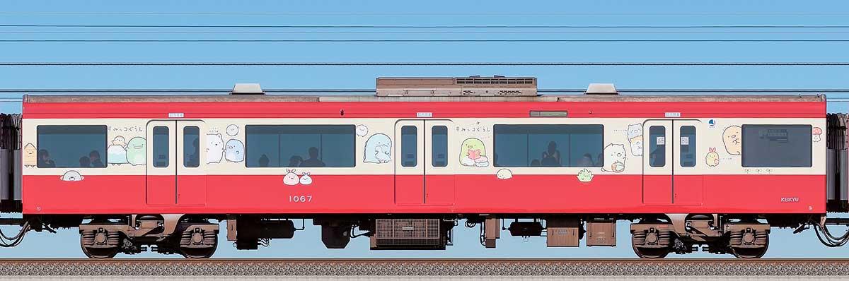 京急電鉄 新1000形(5次車)デハ1067「京急トラッドトレイン すみっコぐらし号」海側の側面写真