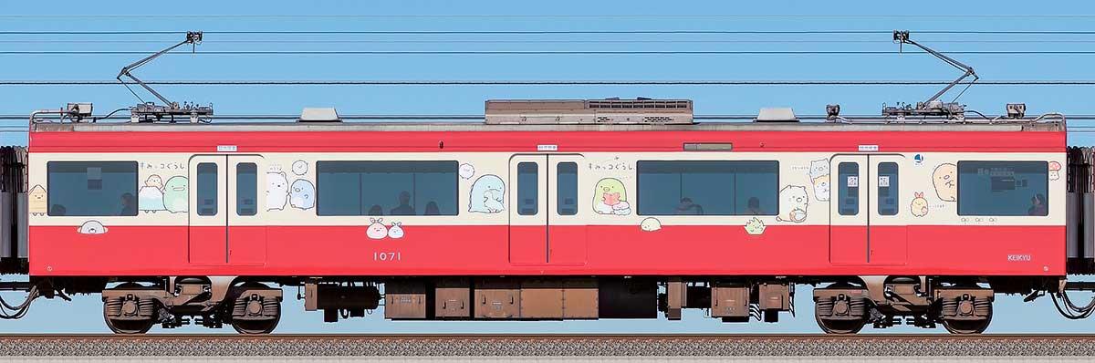 京急電鉄 新1000形(5次車)サハ1071「京急トラッドトレイン すみっコぐらし号」海側の側面写真
