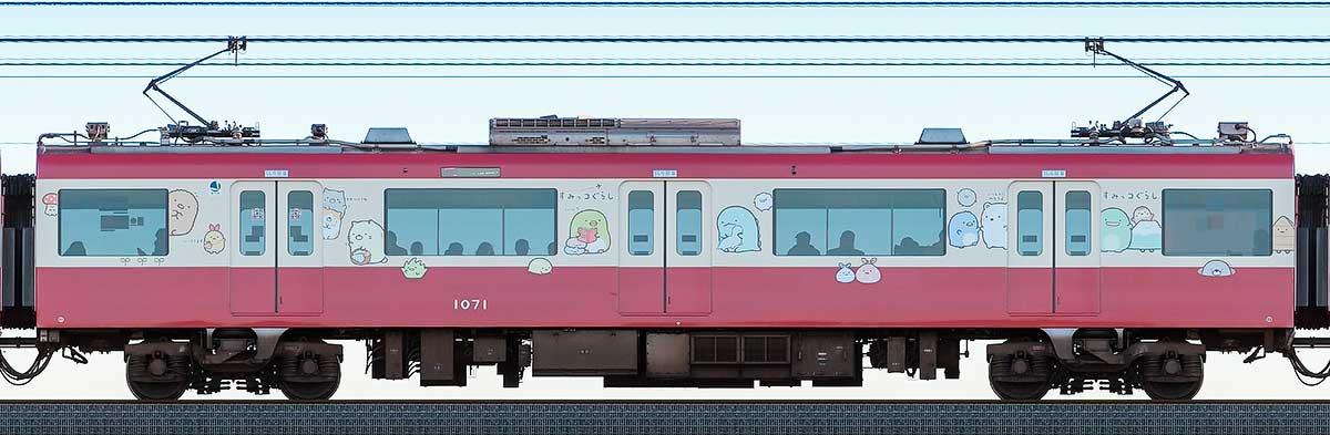 京急電鉄 新1000形(5次車)サハ1071「京急トラッドトレイン すみっコぐらし号」山側の側面写真